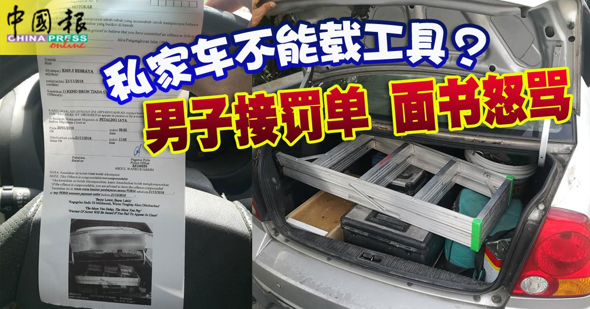 私家车能载商业物品吗? private car for commercial purpose
