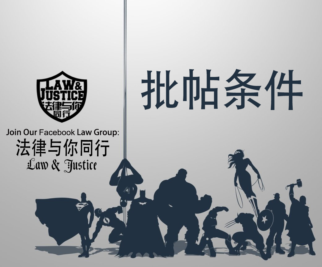 """""""法律与你同行"""" 的批帖条件 law and justice"""