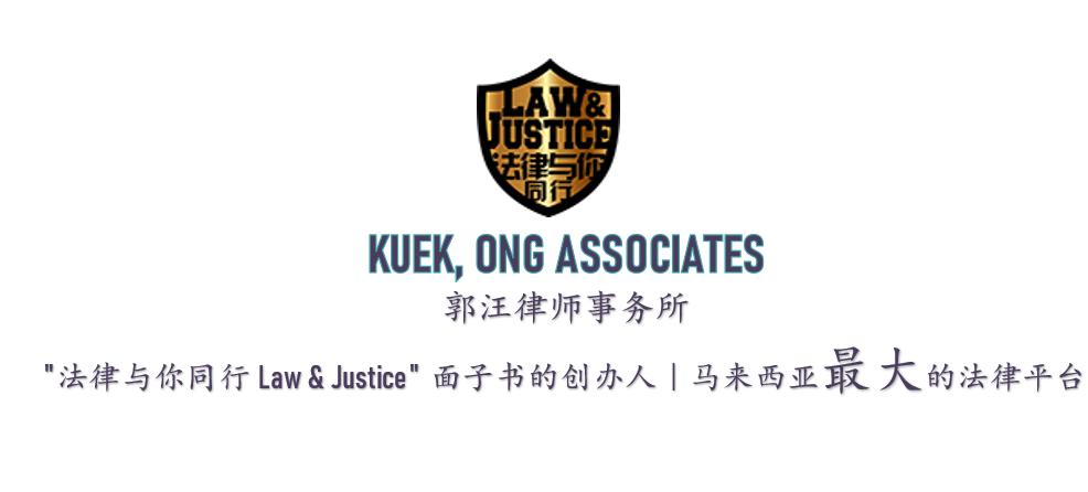 郭汪律师事务所 KUEK, ONG & ASSOCIATES